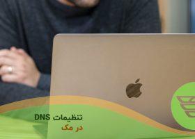 تنظیمات DNS در مک