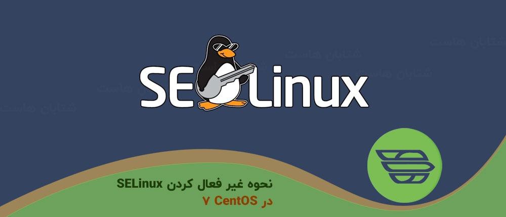 نحوه غیر فعال کردن SELinux در CentOS 7