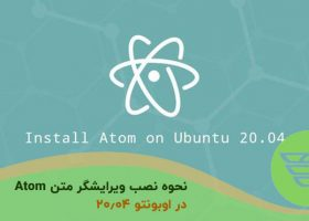 نحوه نصب ویرایشگر متن Atom در اوبونتو ۲۰٫۰۴