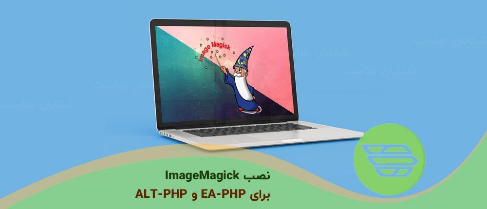 نصب ImageMagick برای EA-PHP و ALT-PHP