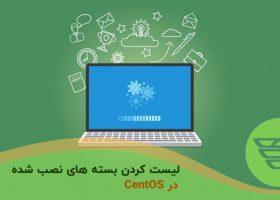 لیست کردن بسته های نصب شده در CentOS