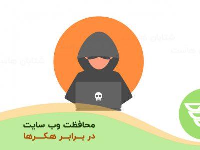 محافظت وب سایت در برابر هکرها