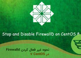 نحوه غیر فعال کردن Firewalld در CentOS 7