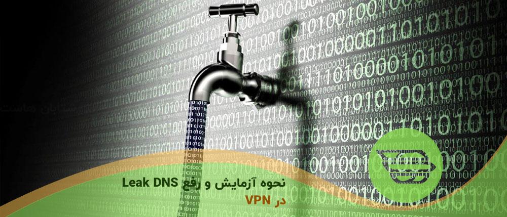 نحوه آزمایش و رفع Leak DNS در VPN