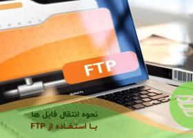 نحوه انتقال فایلها با استفاده از FTP