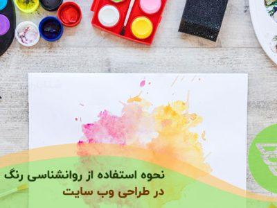 نحوه استفاده از روانشناسی رنگ در طراحی وب سایت