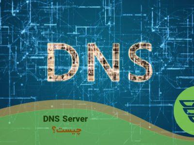 DNS Server چیست؟