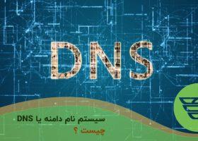 سیستم نام دامنه یا DNS چیست؟