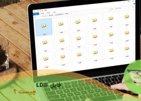 فایل LDIF چیست؟