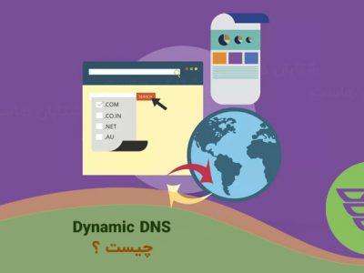 Dynamic DNS چیست؟