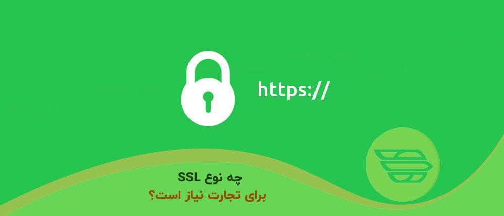 چه نوع SSL برای تجارت نیاز است؟