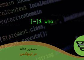 دستور who در لینوکس