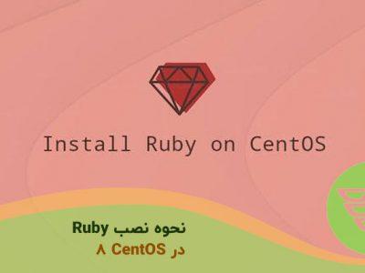 نحوه نصب Ruby در CentOS 8