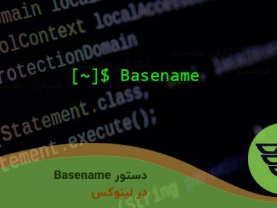دستور Basename در لینوکس