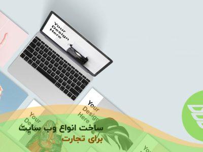 ساخت انواع وب سایت برای تجارت
