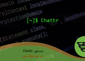 دستور Chattr در لینوکس