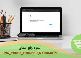 نحوه رفع خطای DNS_PROBE_FINISHED_NXDOMAIN