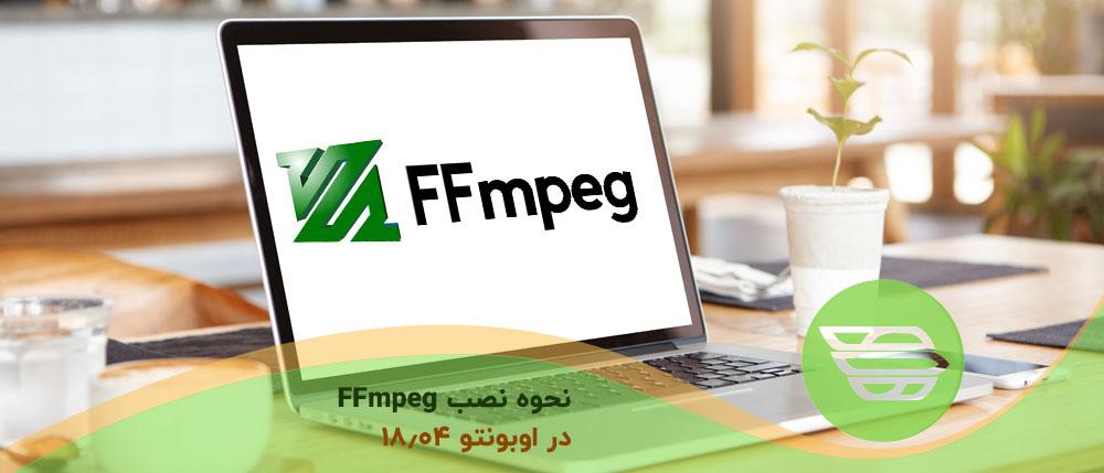 نحوه نصب FFmpeg در اوبونتو ۱۸٫۰۴