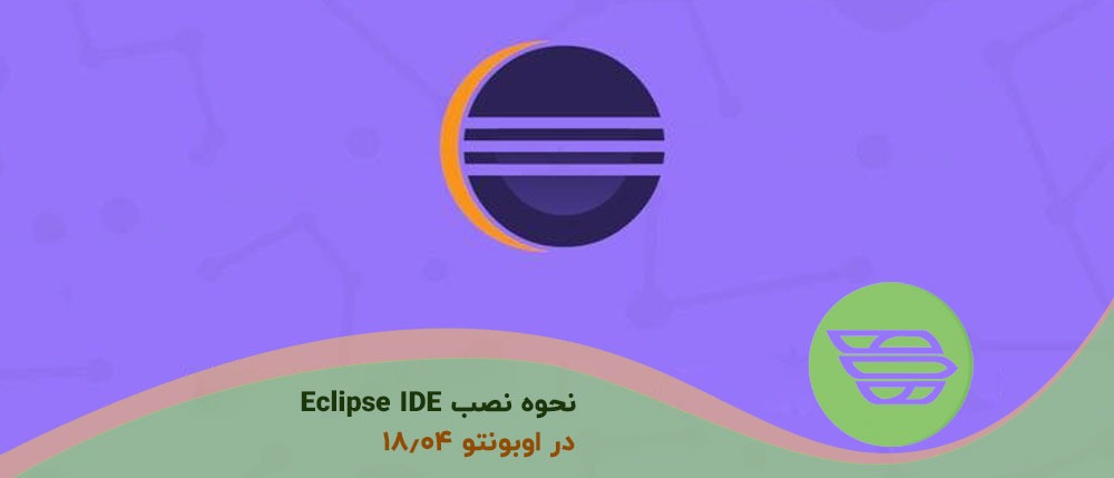 نحوه نصب Eclipse IDE در اوبونتو ۱۸٫۰۴
