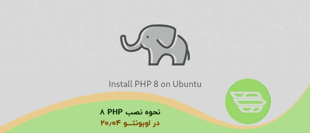 نحوه نصب PHP 8 در اوبونتو ۲۰٫۰۴