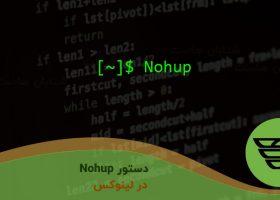 دستور Nohup در لینوکس