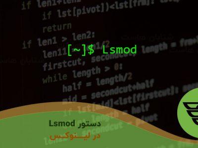 دستور Lsmod در لینوکس