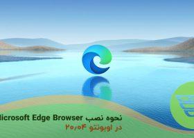 نحوه نصب Microsoft Edge Browser در اوبونتو ۲۰٫۰۴