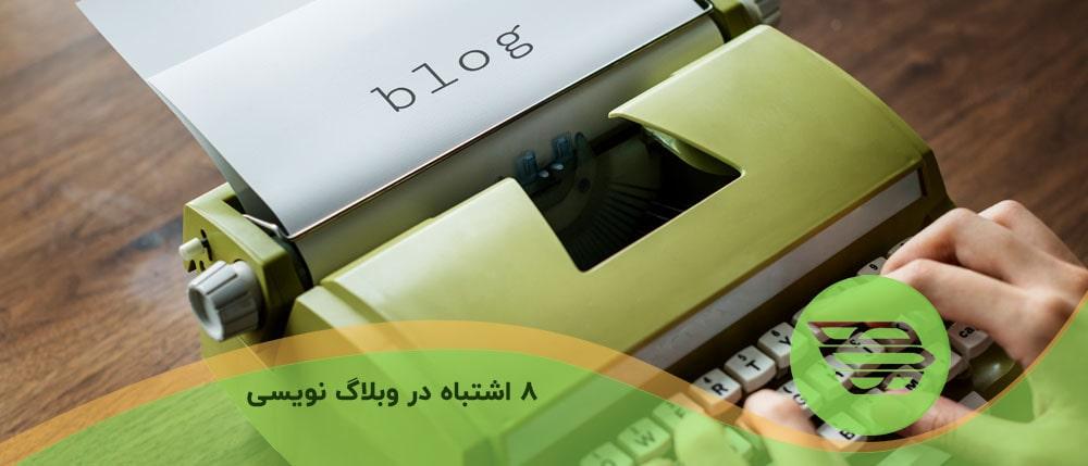 ۸ اشتباه در وبلاگ نویسی
