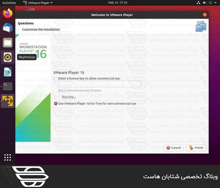 نحوه نصب VMware Workstation Player بر روی اوبونتو 20.04