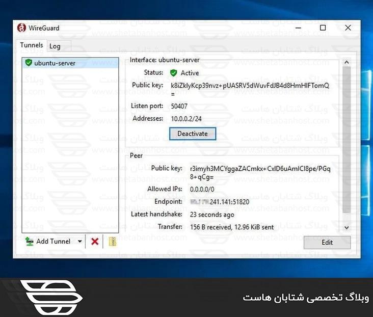 نحوه تنظیم WireGuard VPN در اوبونتو 20.04