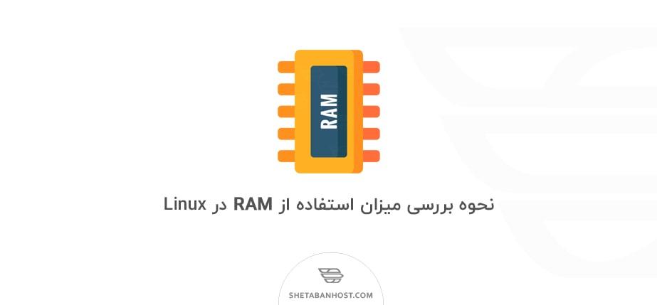 نحوه بررسی میزان استفاده از RAM در Linux