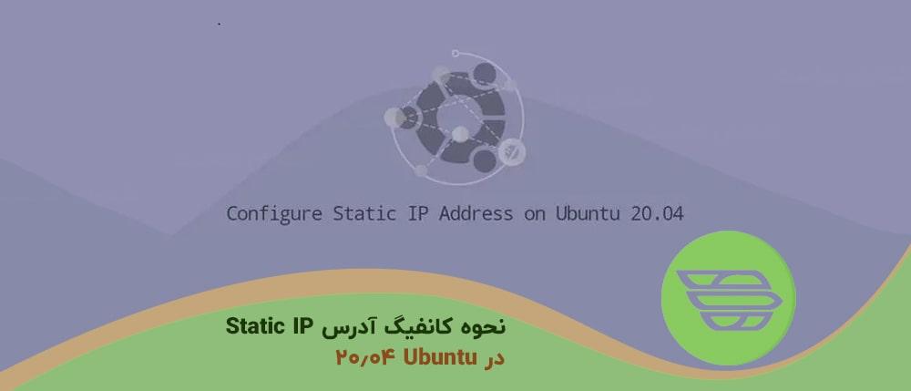 نحوه کانفیگ آدرس Static IP در Ubuntu 20.04