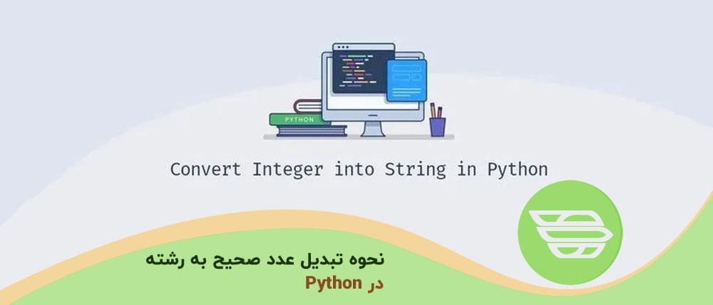 نحوه تبدیل عدد صحیح به رشته در Python