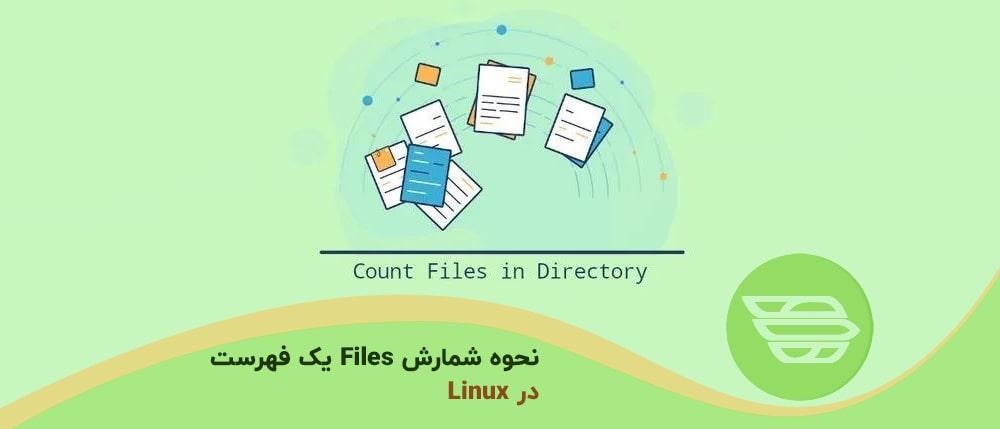 نحوه شمارش File ها یک فهرست در Linux