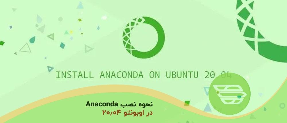 نحوه نصب Anaconda در اوبونتو ۲۰٫۰۴