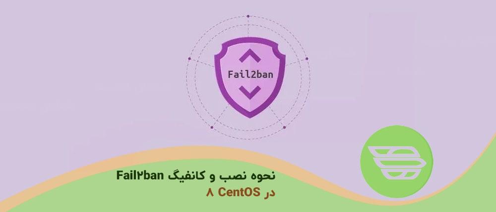 نحوه نصب و کانفیگ Fail2ban در CentOS 8