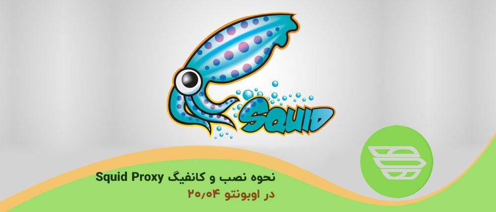 نحوه نصب و کانفیگ Squid Proxy در اوبونتو ۲۰٫۰۴