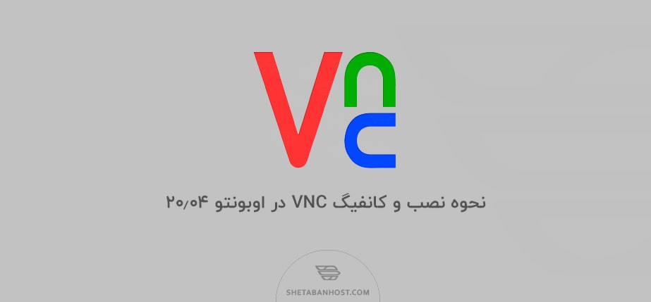 نحوه نصب و کانفیگ VNC در اوبونتو ۲۰٫۰۴