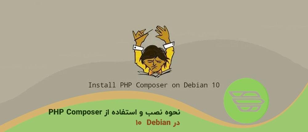 نحوه نصب و استفاده از PHP Composer در Debian  10