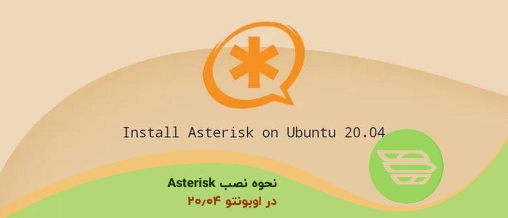 نحوه نصب Asterisk در اوبونتو ۲۰٫۰۴