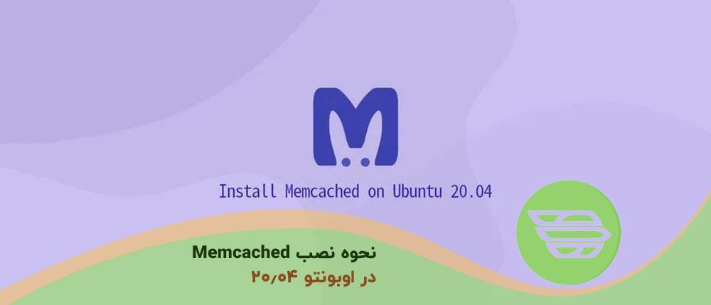نحوه نصب Memcached در اوبونتو ۲۰٫۰۴
