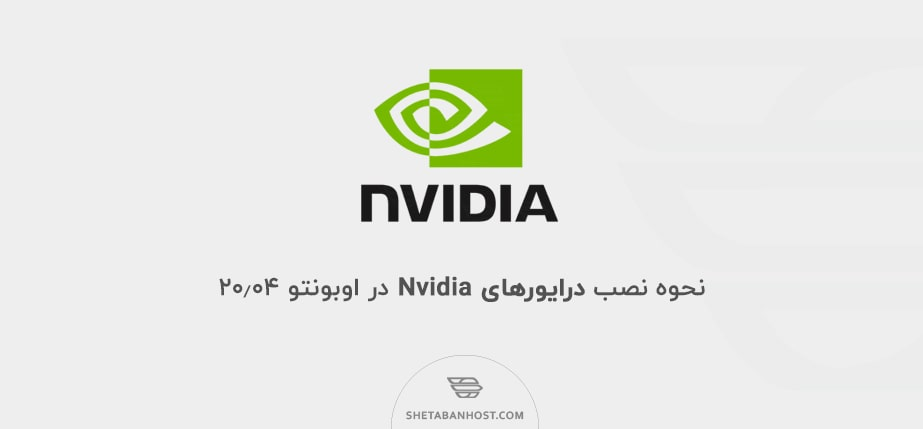 نحوه نصب درایورهای Nvidia در اوبونتو ۲۰٫۰۴