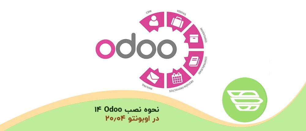 نحوه نصب Odoo 14 در اوبونتو ۲۰٫۰۴
