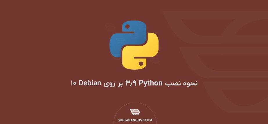 نحوه نصب Python 3.9 بر روی Debian 10