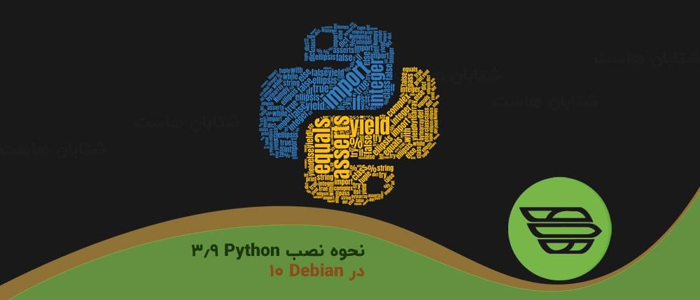 نحوه نصب Python 3.9 در Debian 10