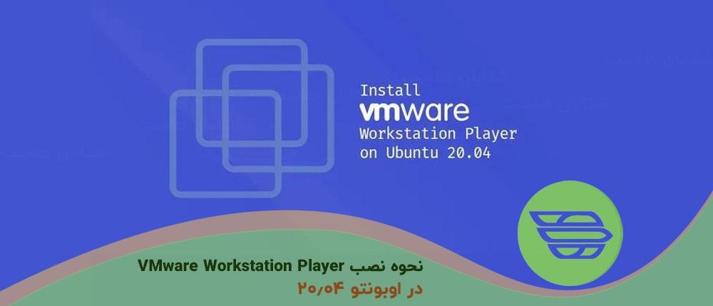 نحوه نصب VMware Workstation Player بر روی اوبونتو ۲۰٫۰۴