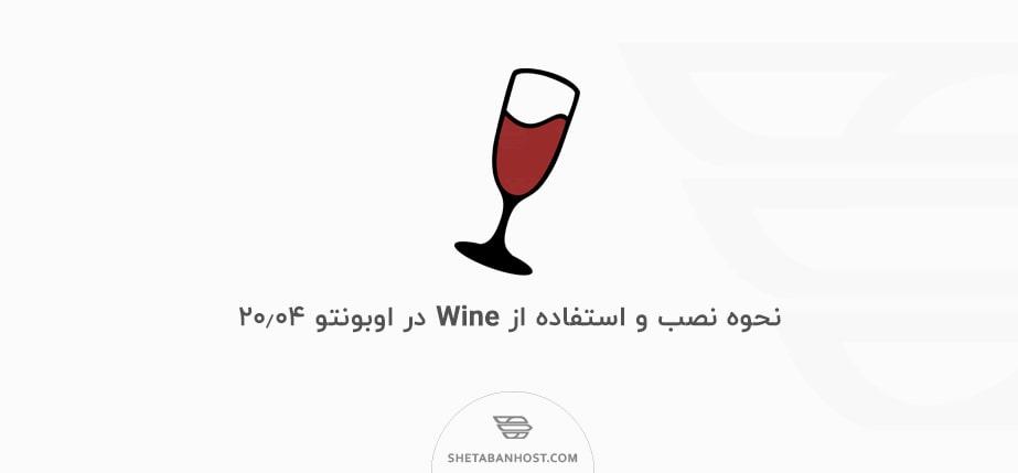 نحوه نصب و استفاده از Wine در اوبونتو ۲۰٫۰۴