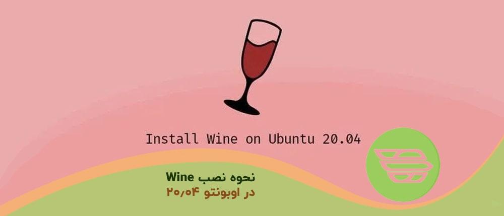 نحوه نصب Wine در اوبونتو ۲۰٫۰۴