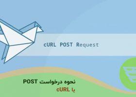 نحوه درخواست POST با cURL