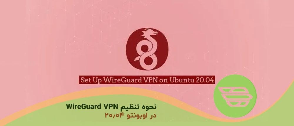 نحوه تنظیم WireGuard VPN در اوبونتو ۲۰٫۰۴